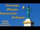 Колхида Иберия Кавказская Албания рус История мировых цивилизаций