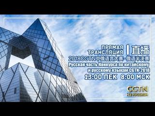 Сейчас начинается трансляция полуфинала русской части Конкурса по китайскому и русскому языкам CGTN-2018