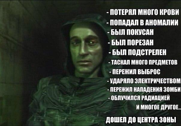 сталкер тень чернобыля 1.0006