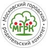 Московский Городской Родительский Комитет