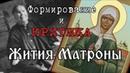 Житие Матроны Московской история создания