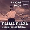 07.06 • PALMA PLAZA + ШЫША • Powerhouse