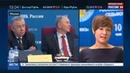 Новости на Россия 24 • Конкурс в Госдуму составит 15 человек на место