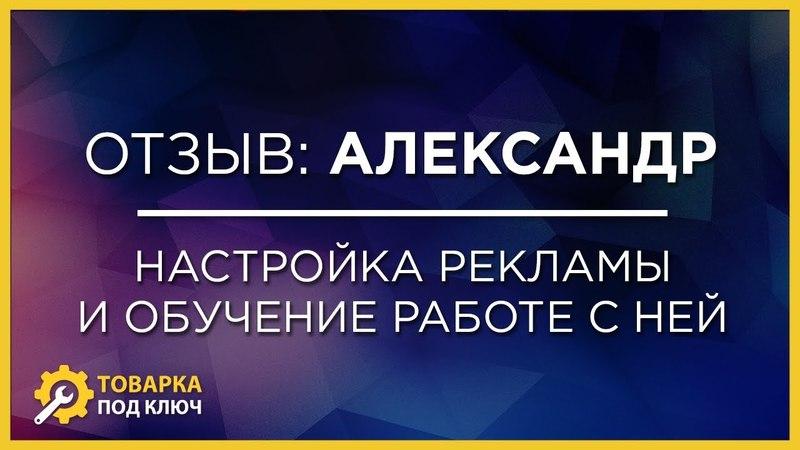 Отзыв Александр Семенов о настройке и обучении рекламе » Freewka.com - Смотреть онлайн в хорощем качестве