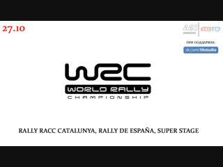 WRC, Rally Racc Catalunya, Rally De Espana, Super Stage, 27.10.2018 [545TV, A21 Network]