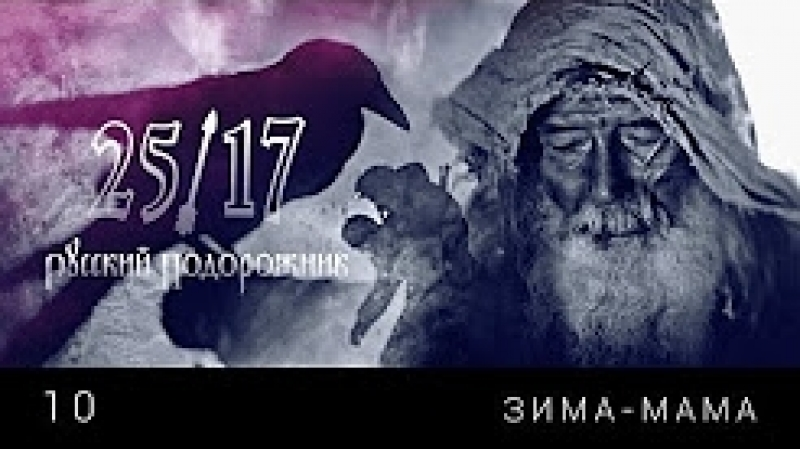 25 17 10. Зима-мама ( Русский подорожник 2014)
