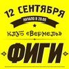 """Фиги 12 сентября клуб """"Вермель"""""""