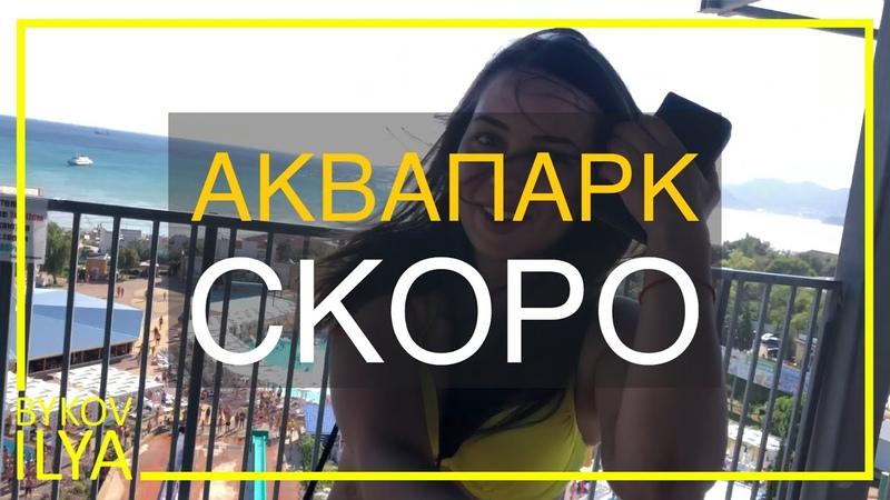 АКВАПАРК 15 ЛЕТ | СКОРО