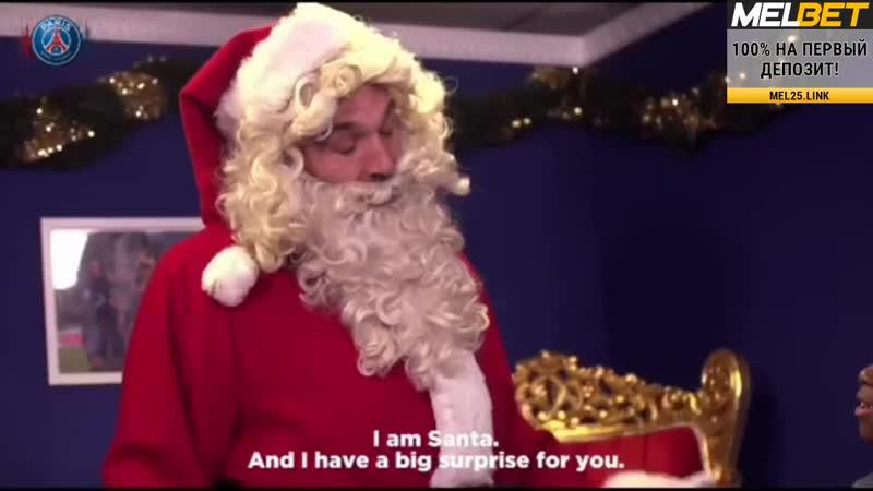 Буффон Санта и футболисты ПСЖ поздравили детишек