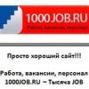 РАБОТА, ВАКАНСИИ, ПЕРСОНАЛ - сайт 1000JOB.RU