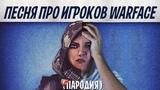 ПЕСНЯ ПРО ИГРОКОВ WARFACE ( ПАРОДИЯ на MONTY feat MONTER )