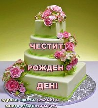 С днем рождения на болгарском языке открытки с