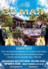 Открытие ЛЕТНЕЙ ТЕРРАСЫ ресторана Бали