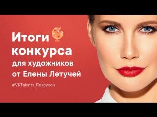 #VKTalents_Лексикон. Итоги конкурса