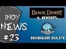 💥INOY NEWS💥 Black Desert РЕЙТЫ х1000 💥 НОВЫЙ ПАТЧ Final Fantasy XIV!