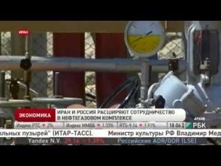 Иран и Россия расширяют сотрудничество в нефтегазовом комплексе