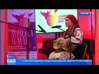 На Всероссийском фестивале «Музыка Земли» выступили «наши люди». Ура!