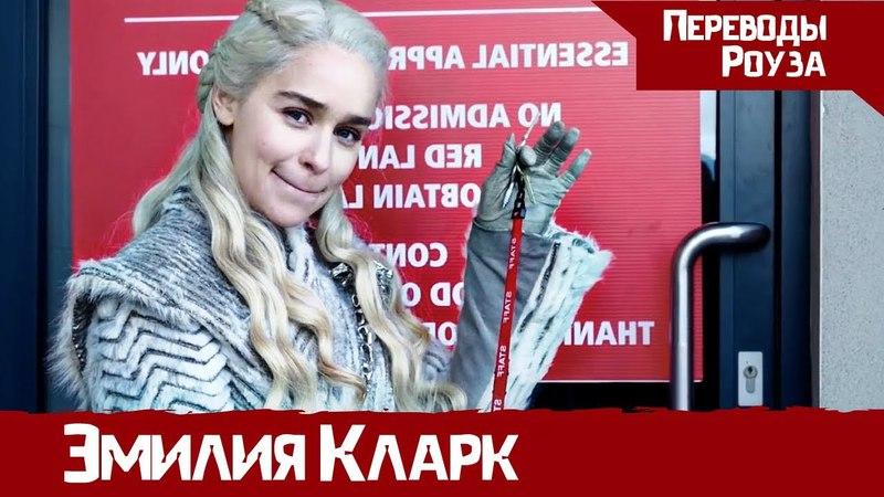 ЗАКРЫТЫЕ СЪЕМКИ 8 Сезона Игры Престолов | Эмилия Кларк и Кит Харингтон