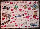 Плакат своими руками для любимого со сладостями