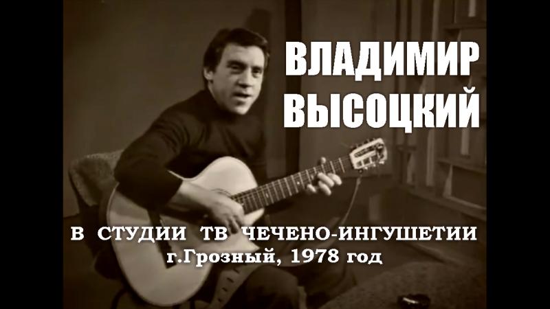 Владимир Высоцкий в студии ТВ Чечено Ингушетии г Грозный 1978 год