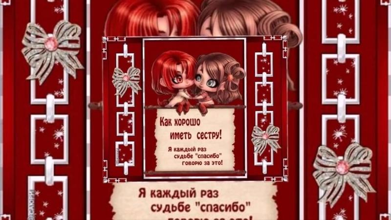 Pozdravlenia_S_Dnem_Rozhdenia_Rodnoy_Sestre (1)