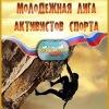 Молодежная Лига активистов спорта РосМолСпорт