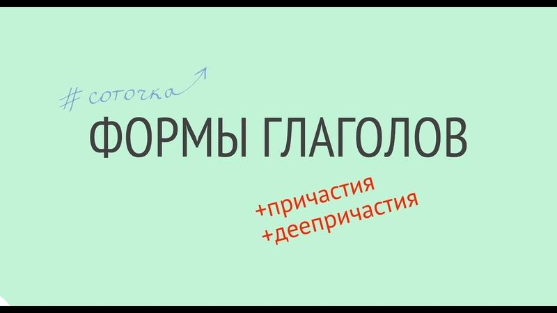 Формы глагола в русском языке причастие, деепричастие