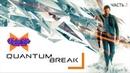 Quantum Break | Прохождение | Часть 2 | 118