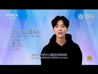 171203 LuHan @ Video Clip at The 4th Silk Road International Film Festival