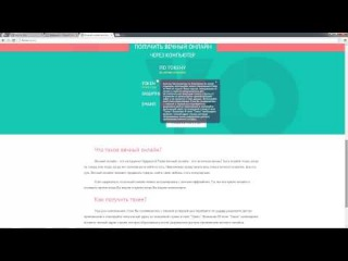 Вечный онлайн вконтакте от Help in Web