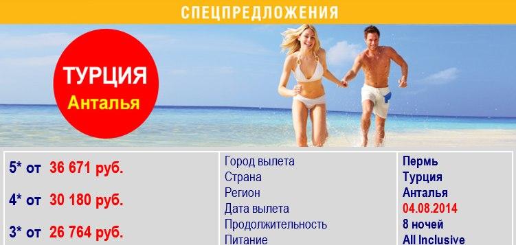 Туры в турцию из перми