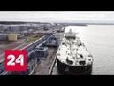Транснефть Портовая инфраструктура Специальный репортаж Всеволода Смирнова Россия 24