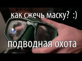 Подводная охота на Турбазе и потеет маска, как прожечь!