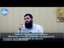 Абу Ханзала – Законы Аллаха и законы людей