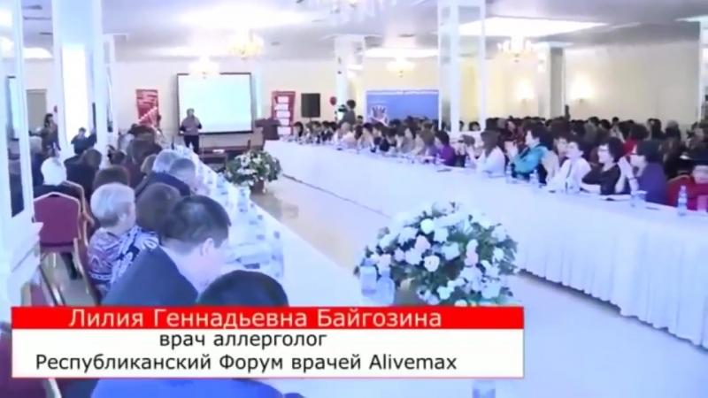 AliveMax Педиатр аллерголог о спреях