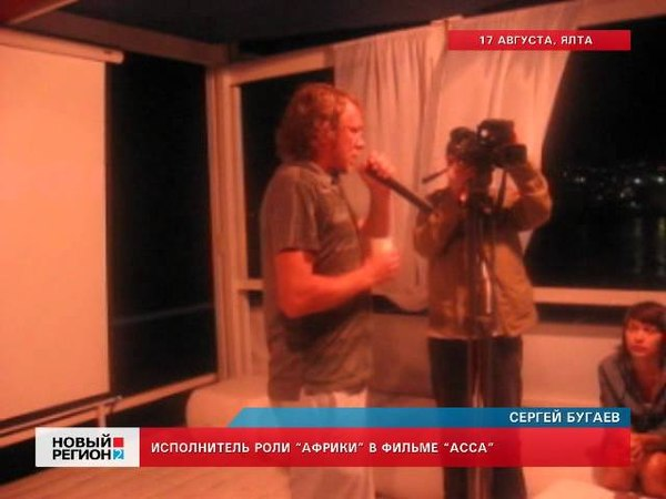 Сергей Бугаев Африка на закрытом показе Асса-2