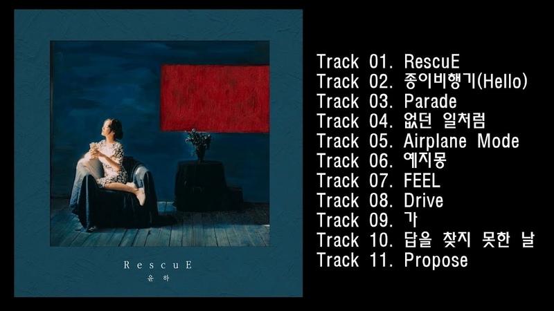 윤하 정규 5집 RescuE 전곡 듣기(All song Younha 5th album)