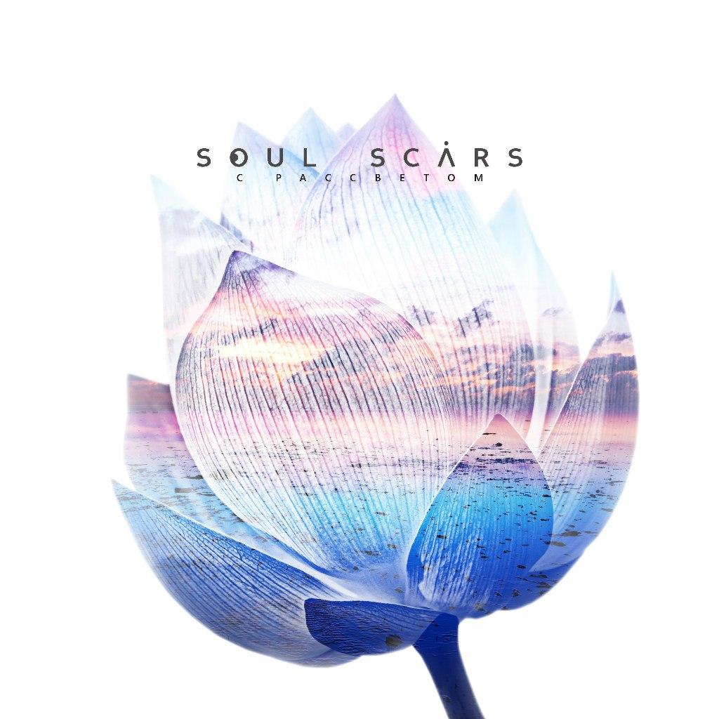 Soul Scars - � ���������  (2012)