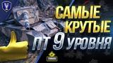 САМЫЕ ЛУЧШИЕ ПТ-САУ 9 УРОВНЯ РЕЙТИНГ ПТ-9