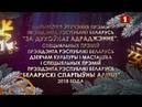 Церемония вручения премий Президента Республики Беларусь За духовное возрождение. Телеверсия