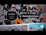 Кафка Кодекс: Дело о Еже в Зазеркалье