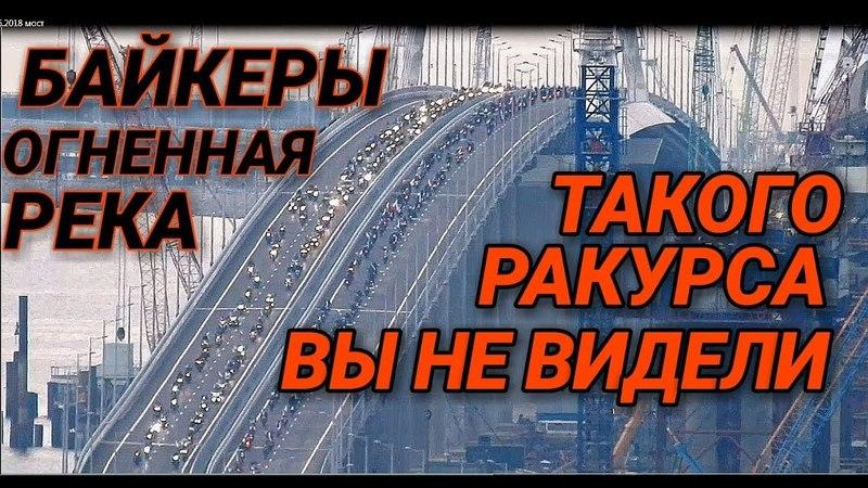 Крымский(16.05.2018)мост! Первый проезд по мосту!Такого ракурса вы ещё не видели! Байкеры жгут!