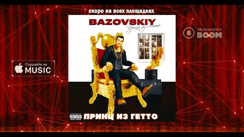 BAZOVSKIY - Принц из Гетто (Sampler)_5