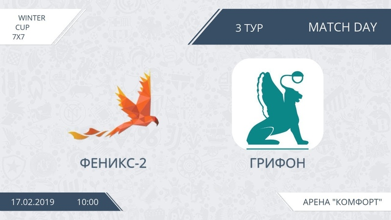 Грифон - Феникс-2 1-0 (Первый Див, тур 3)
