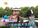 Йен в китайском телешоу