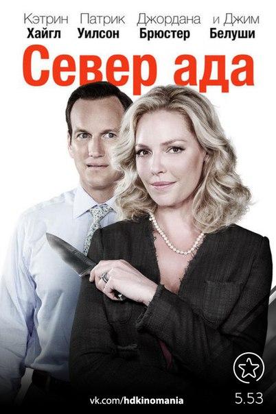 Север ада (2014)