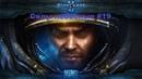Силы небесные 19 StarCraft II: Wings of Liberty