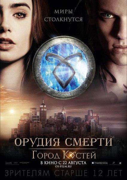 Знаряддя смерті: Місто кісток (2013)