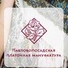 Павловопосадский платок | платочная мануфактура