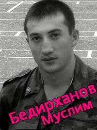 Муслим Бедирханов, Москва, id225947491